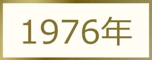 【ゲッターズ飯田の五星三心占い】2021年のピンチはどう乗り越える!?まずは自分のタイプをチェック! _5_1
