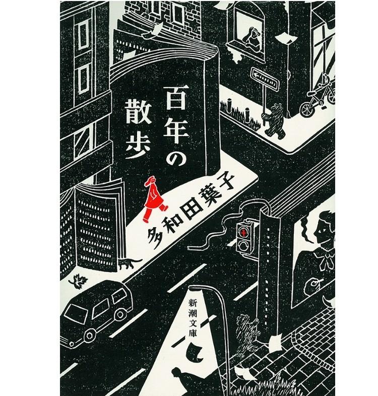 『百年の散歩』 多和田葉子 新潮文庫 590円