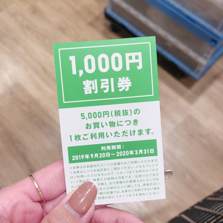【UNIQLOリサイクル】1000円オフチケットをGet❤︎_2