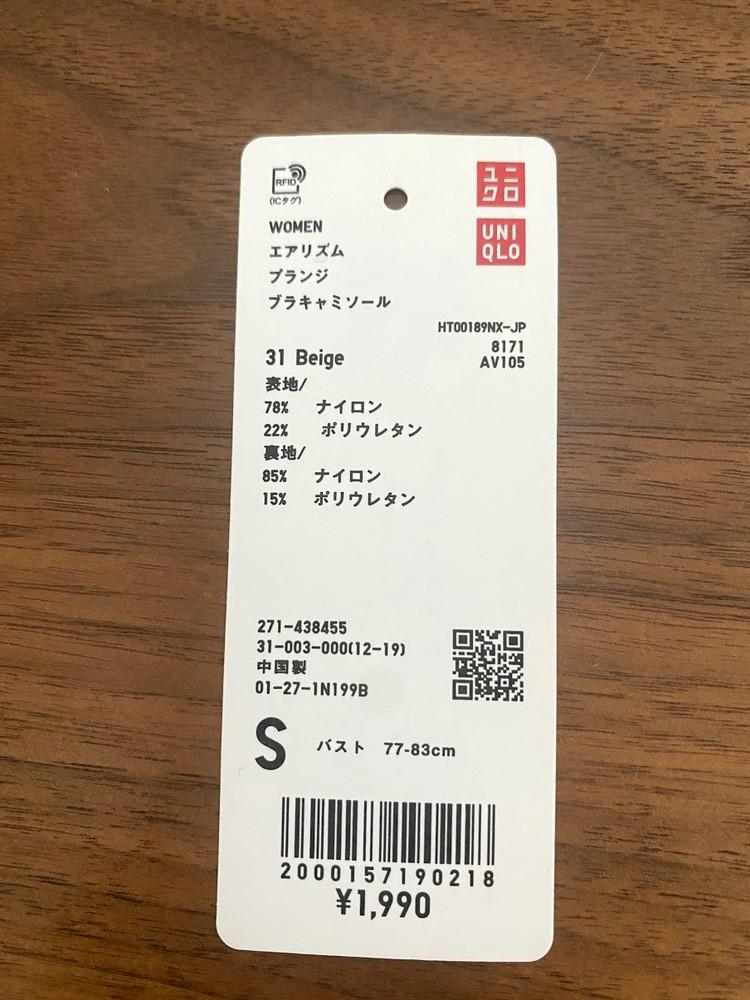 【UNIQLO×Mame】透けない!盛らない!最強夏インナー_2