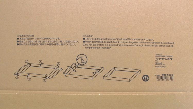 無印良品ダンボールファイルボックスのフタの組み立て方