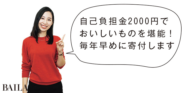 自己負担金2000円で おいしいものを堪能! 毎年早めに寄付します