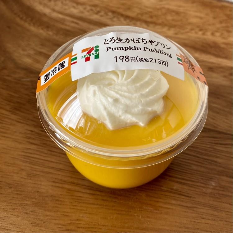 【セブン-イレブン】とろ生かぼちゃプリン(税込¥213)
