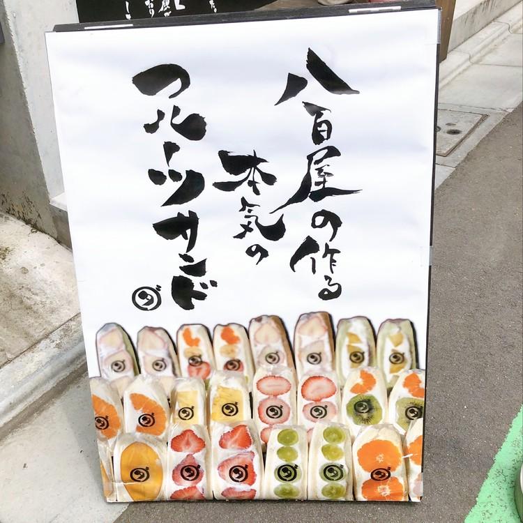 中目黒ダイワスーパーフルーツサンド