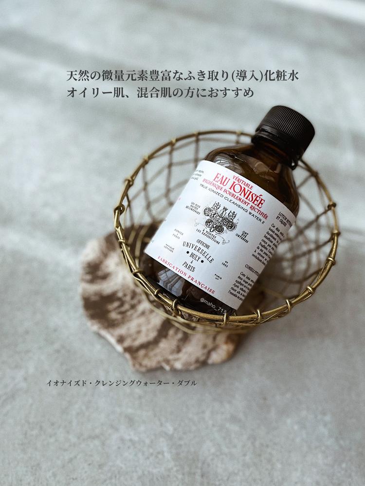 【BULY ビュリー】⑤ふき取り化粧水 『イオナイズド・クレンジングウォーター・ダブル』