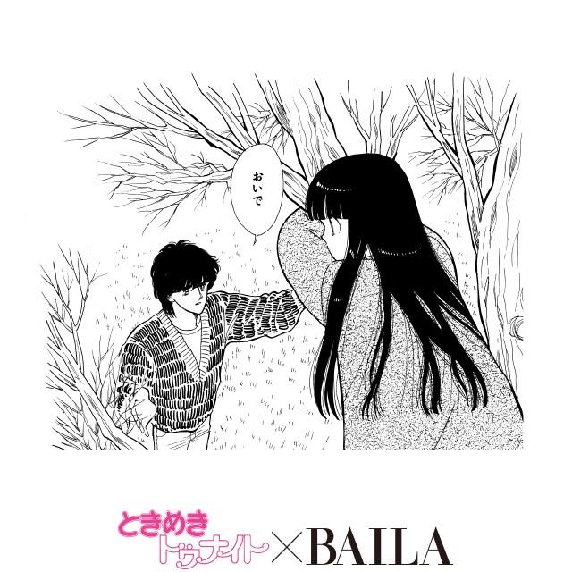 『ときめきトゥナイト』×BAILAのコラボ婚姻届が付録に!!!_2_5