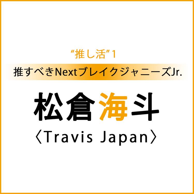 推すべきNextブレイクジャニーズJr. 松倉海斗 Travis Japan