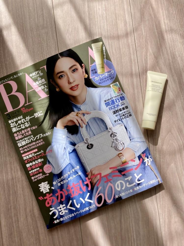 BAILA 3月号発売!!おすすめの記事をご紹介します!_1
