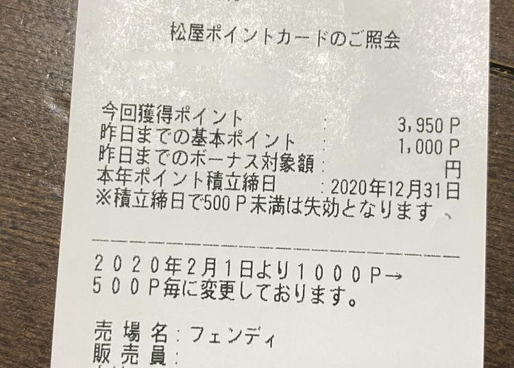 ハイブランドでもポイントを貯める【お得にMYご褒美】_5