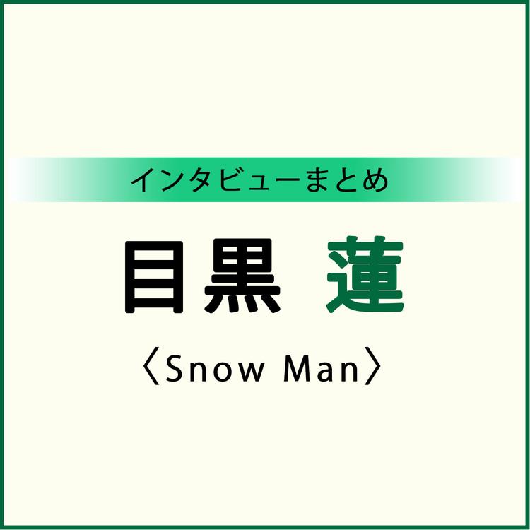 Snow Man 目黒 蓮「聖夜を彩るツリーは 家族みんなで飾りつけ。 目黒家の一大イベントでした」