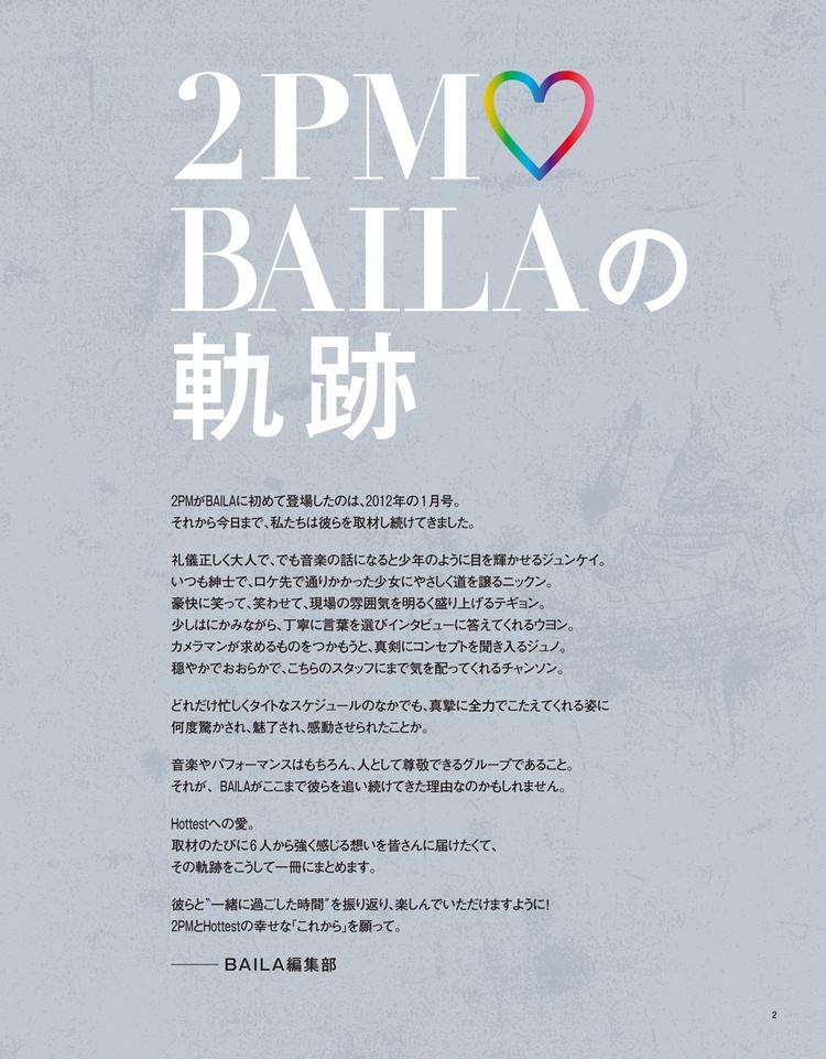 BAILA11月号増刊【2PM】60P別冊付録の内容をチラ見せ&動画公開★_1_2