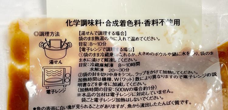 さばの味噌煮(調理方法)