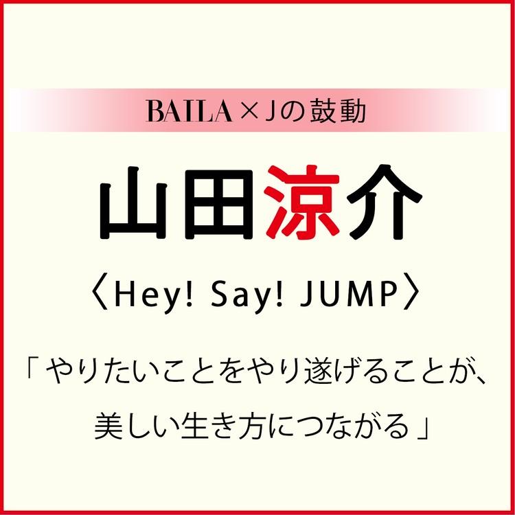 BAILA×Jの鼓動 山田涼介(Hey! Say! JUMP)