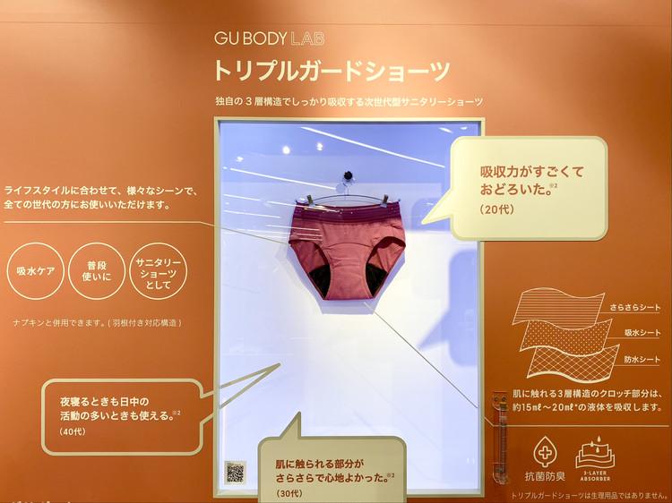 【ジーユー(GU)】¥1490の吸水サニタリーショーツなどフェムテック商品を新発売 トリプルガードショーツ 詳細レポート