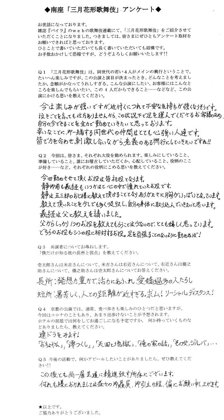 花形歌舞伎俳優の中村米吉のアンケート