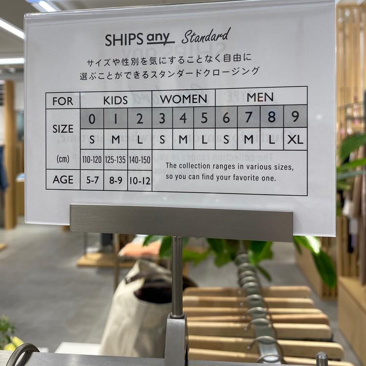 みんなの高コスパ服新ブランドデビュー!【シップス エニィ(SHIPS any)】人気老舗セレクトショップの挑戦_9