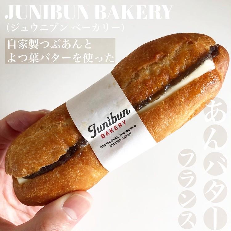 《はるパン活》最近食べたオススメ‼︎「あんバター」3選‼︎_3