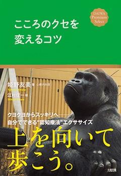 『こころのクセを変えるコツ』 大和出版 1045円