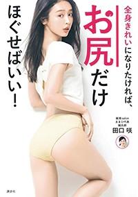 鍼美salon  ゑまひ〜EMAI〜  代表 鍼灸師  田口 咲さん