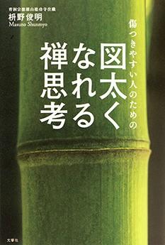 『傷つきやすい人のための図太くなれる禅思考』 文響社 1380円
