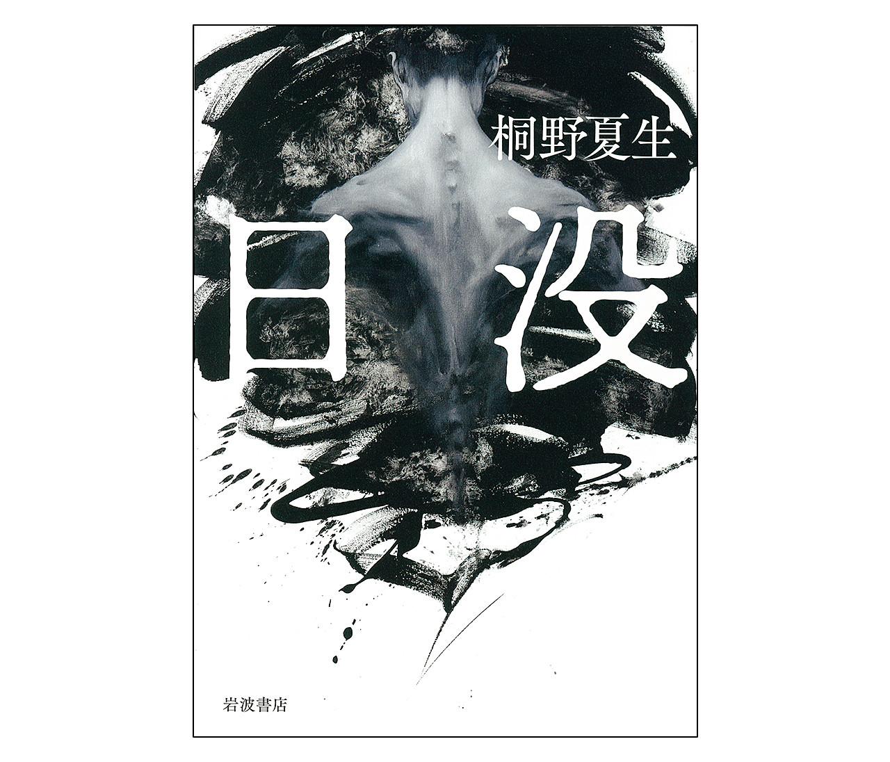 年末年始にはこれ!桐野夏生のリアルな恐怖小説『日没』をレビュー【30代におすすめの本】