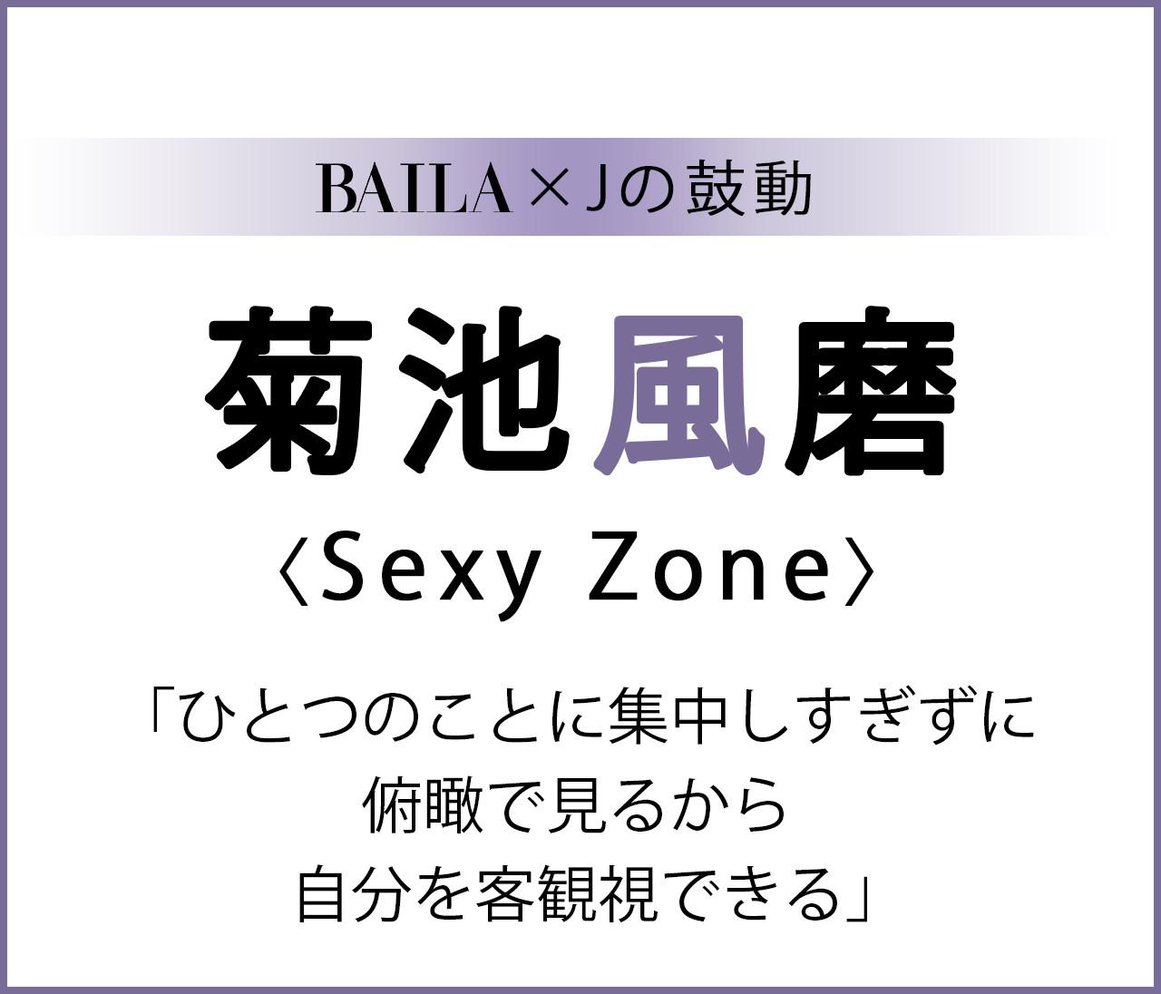【 #SexyZone #菊池風磨 】Sexy Zone 菊池風磨スペシャルインタビュー<前編>【BAILA × Jの鼓動】