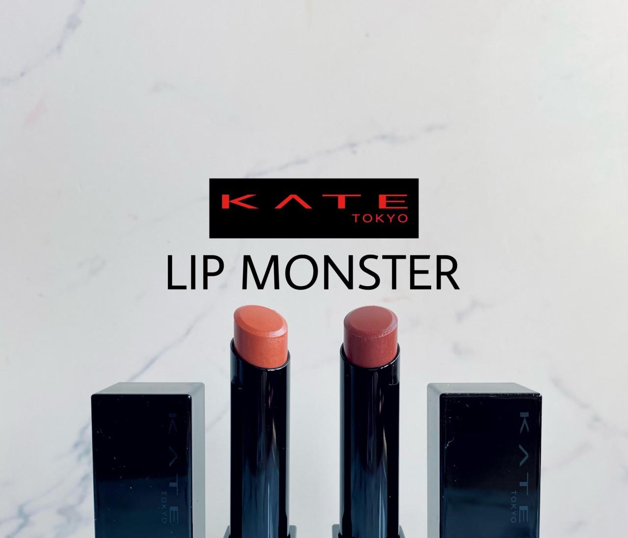 SNSでバズり中!【KATE】リップモンスター《人気の2色を比較》