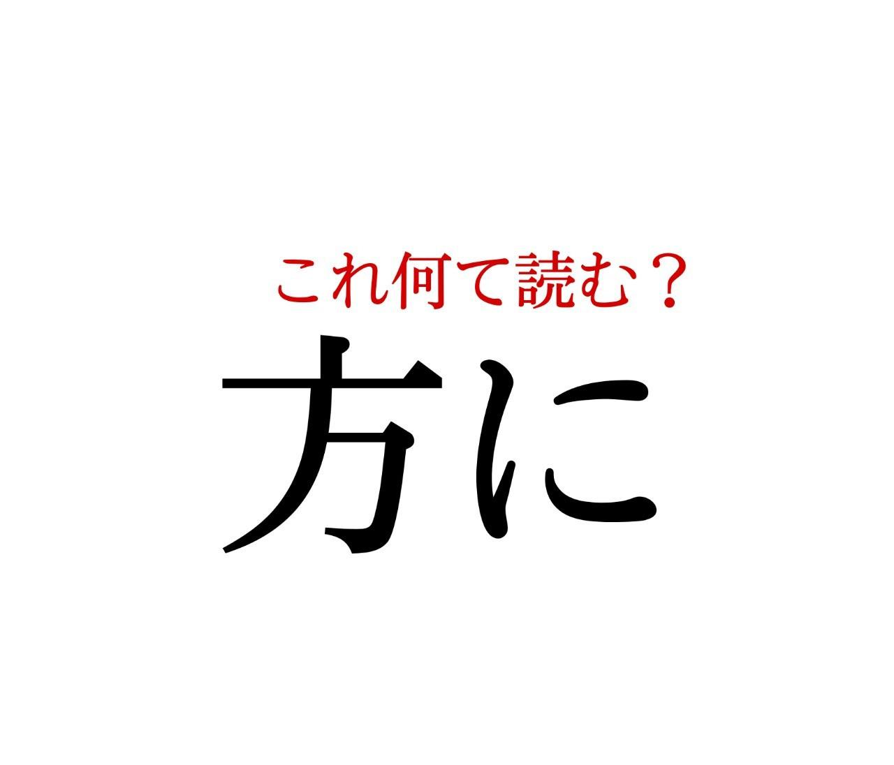 「方に」:この漢字、自信を持って読めますか?【働く大人の漢字クイズvol.219】