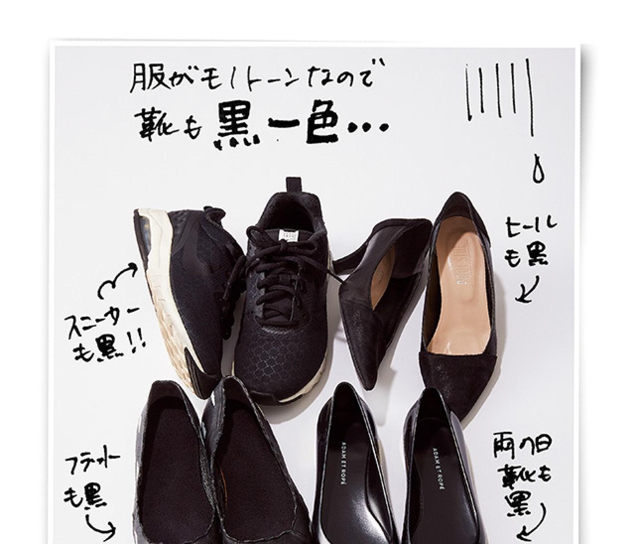 着回し力をダウンさせる【似た靴ばっかり症候群】4つの病状