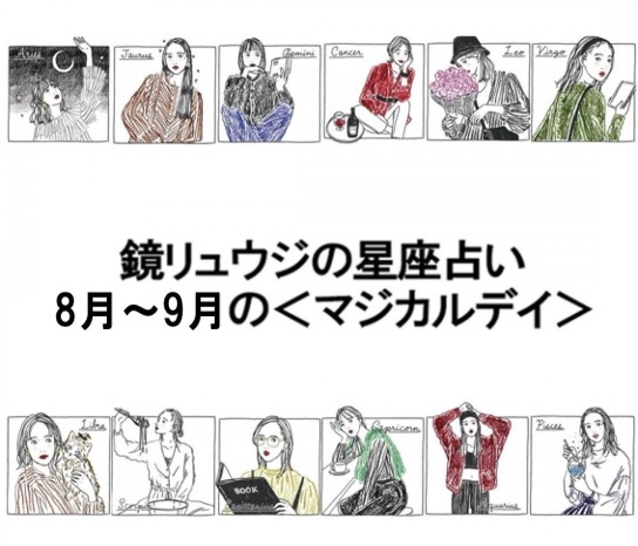 【鏡リュウジの星座占い】8月~9月の<マジカルデイ>に注目!
