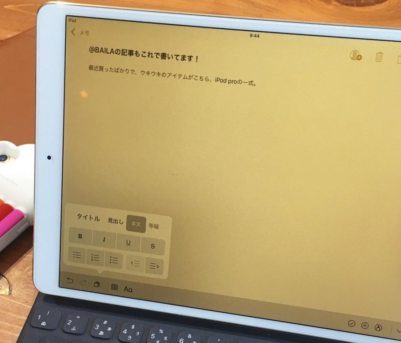 【iPad Pro】で楽しく仕事効率化始めます。