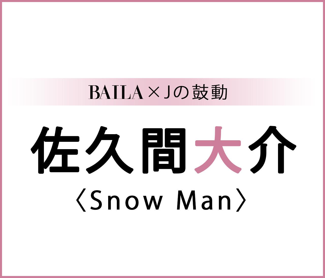【 #SnowMan #佐久間大介 】佐久間大介スペシャルインタビュー!【BAILA × Jの鼓動】