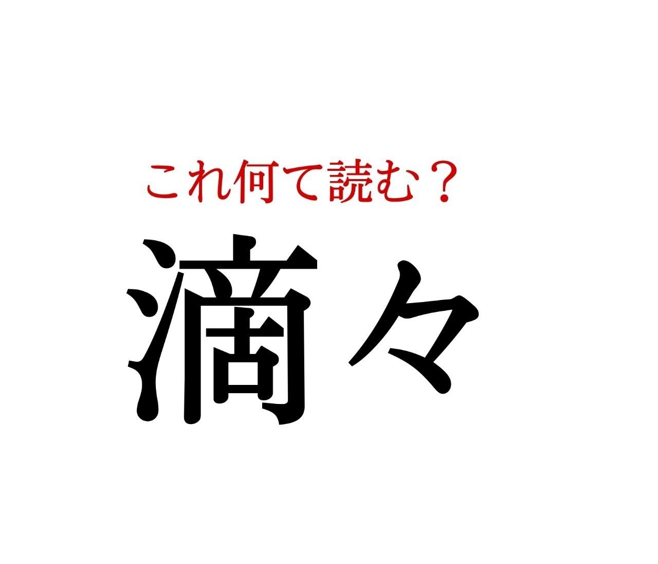 「滴々」:この漢字、自信を持って読めますか?【働く大人の漢字クイズvol.285】