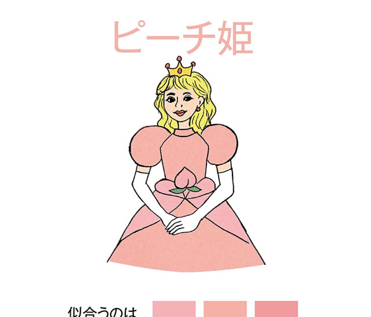 黄み肌&ふんわり顔のピーチ姫に【本当に似合うピンク】講座