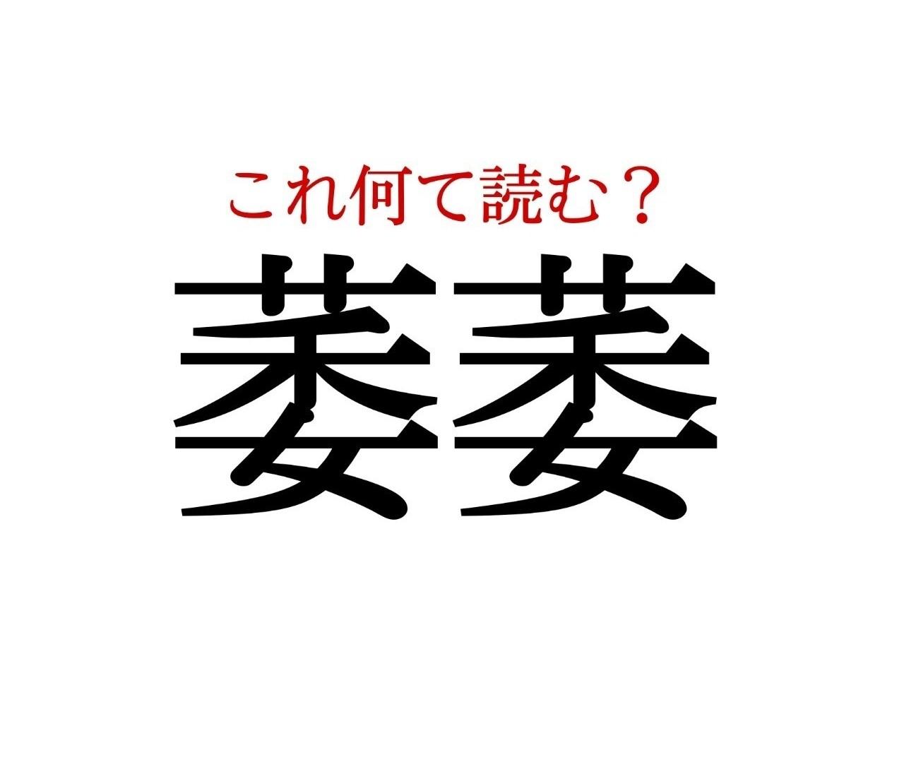 「萎萎」:この漢字、自信を持って読めますか?【働く大人の漢字クイズvol.300】