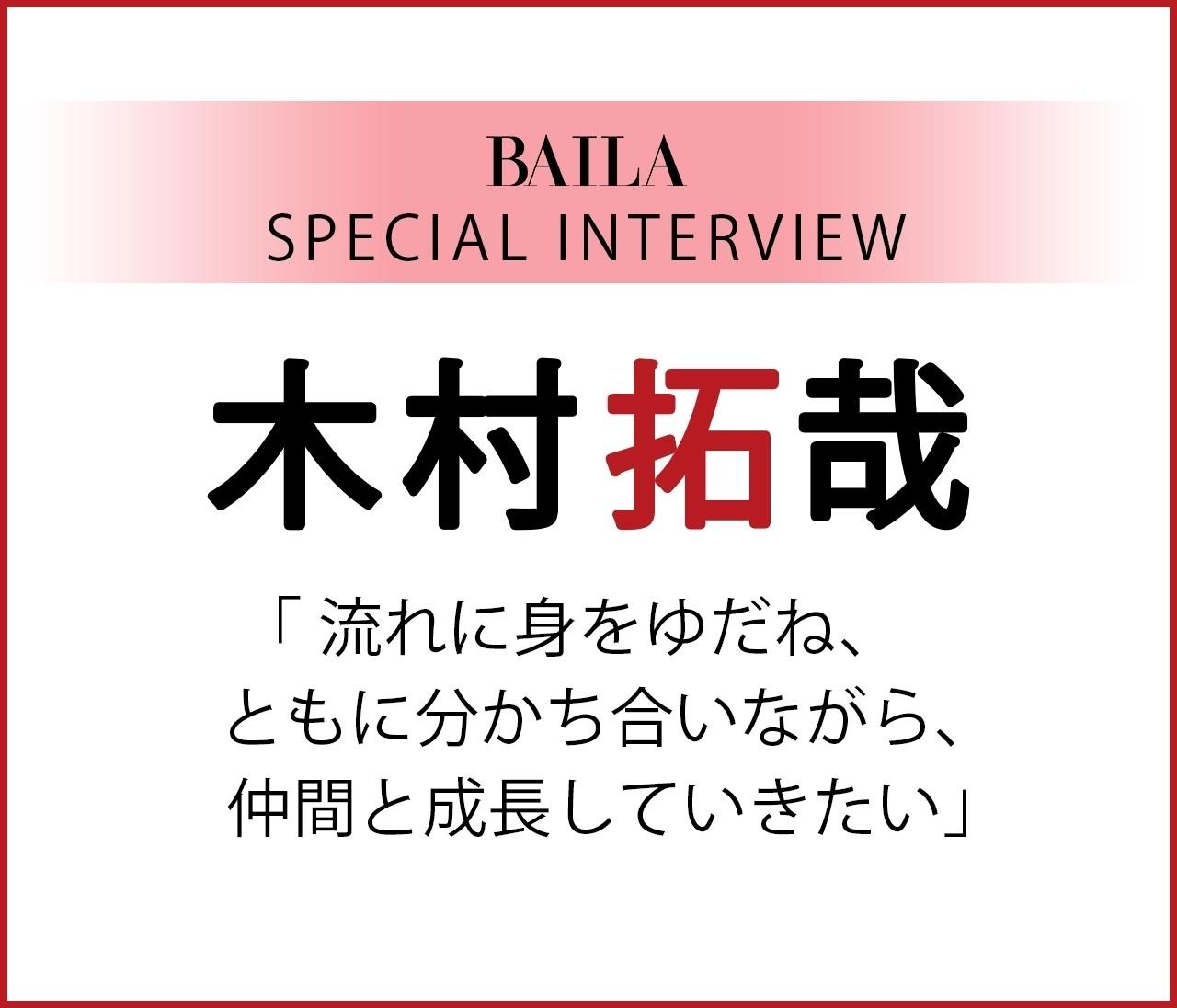 【 #木村拓哉 】スペシャルインタビュー《後編》映画『マスカレード・ナイト』の撮影秘話も!
