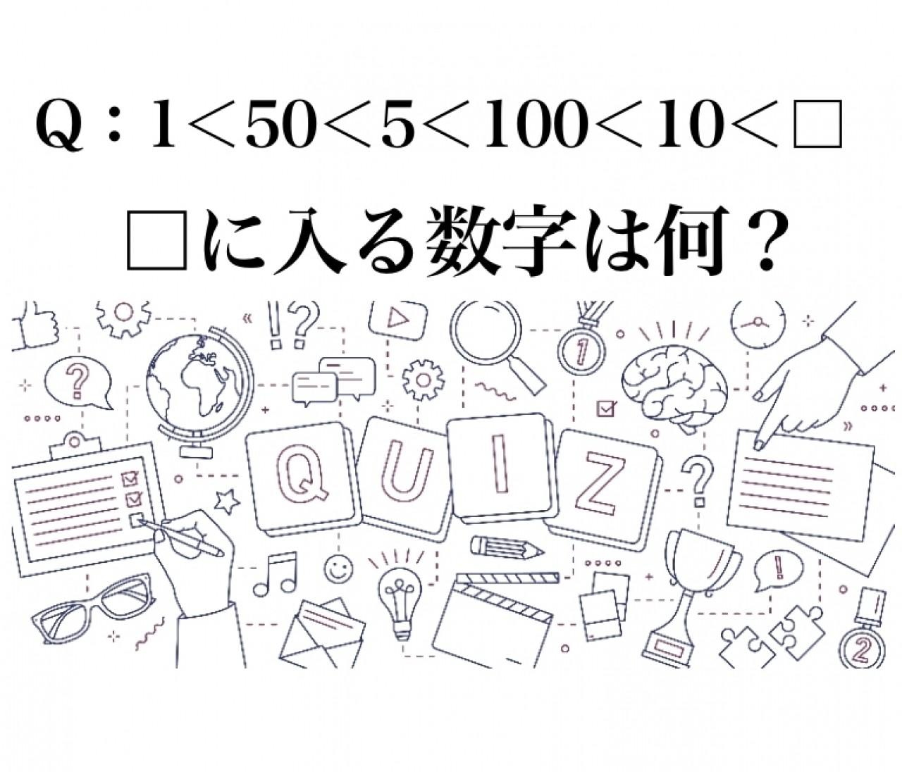 """【東大生クイズ王・伊沢拓司さんの""""頭の体操""""vol.7】□に入る数字を答えよ"""