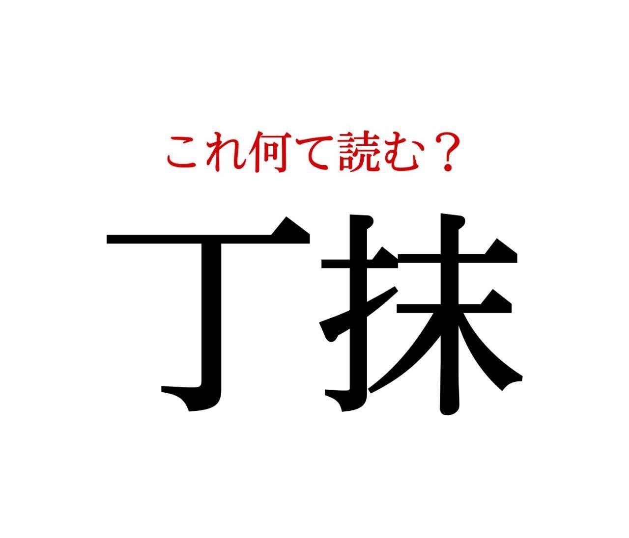 「丁抹」:この漢字、自信を持って読めますか?【働く大人の漢字クイズvol.31】