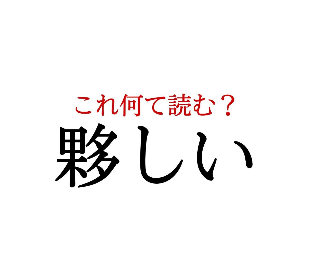 「夥しい」:この漢字、自信を持って読めますか?【働く大人の漢字クイズvol.180】