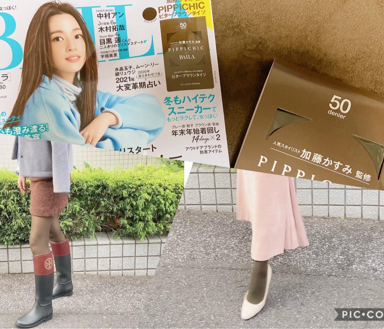 【BAILA1月号】付録タイツで『旬靴』コーディネート