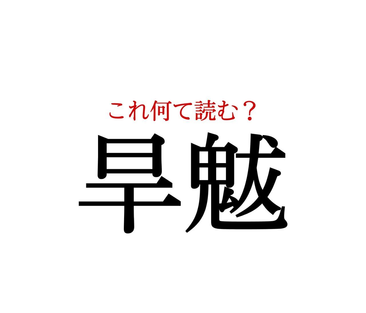 「旱魃」:この漢字、自信を持って読めますか?【働く大人の漢字クイズvol.91】
