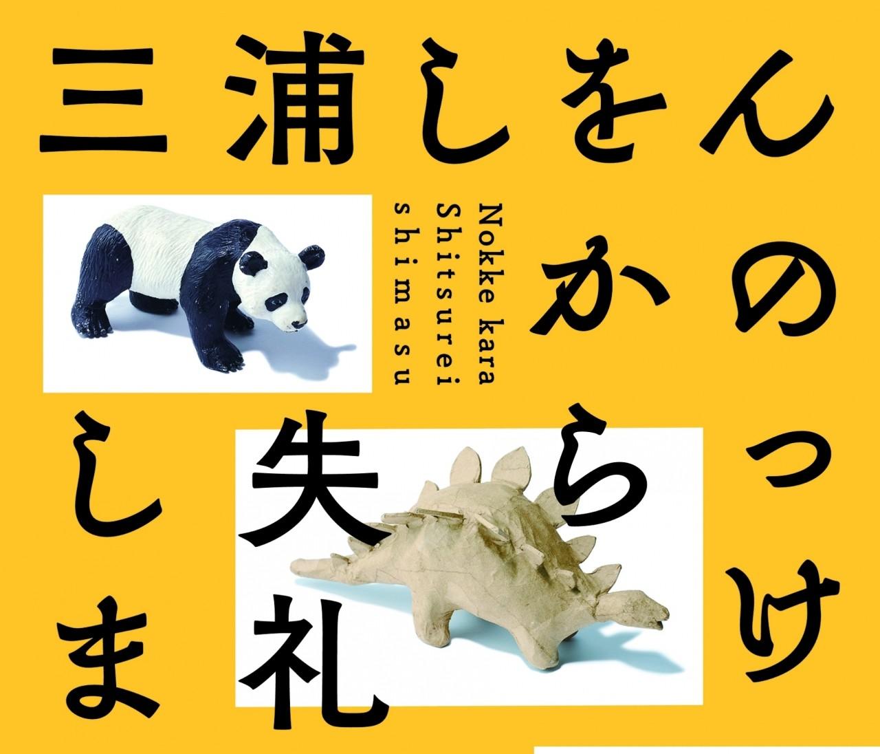 三浦しをんさんのエッセイ集、『のっけから失礼します』が刊行!