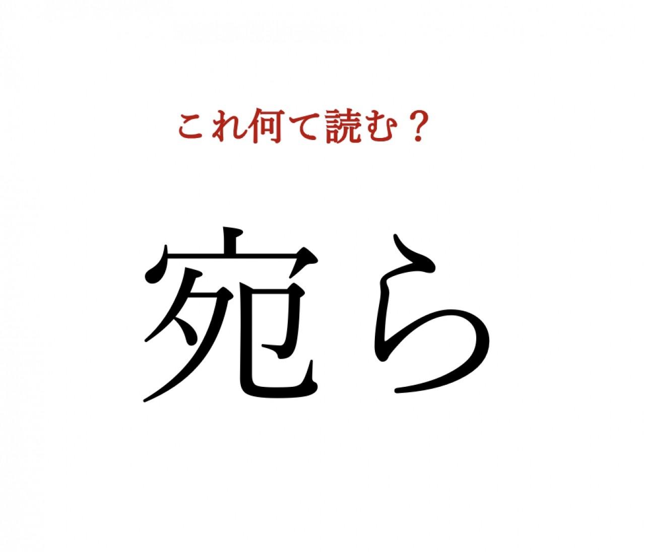 「宛ら」:この漢字、自信を持って読めますか?【働く大人の漢字クイズvol.16】