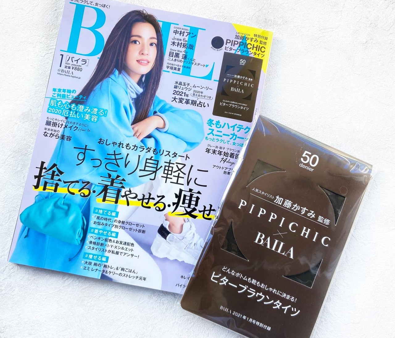 BAILA1月号発売♪今月号の読みどころは?