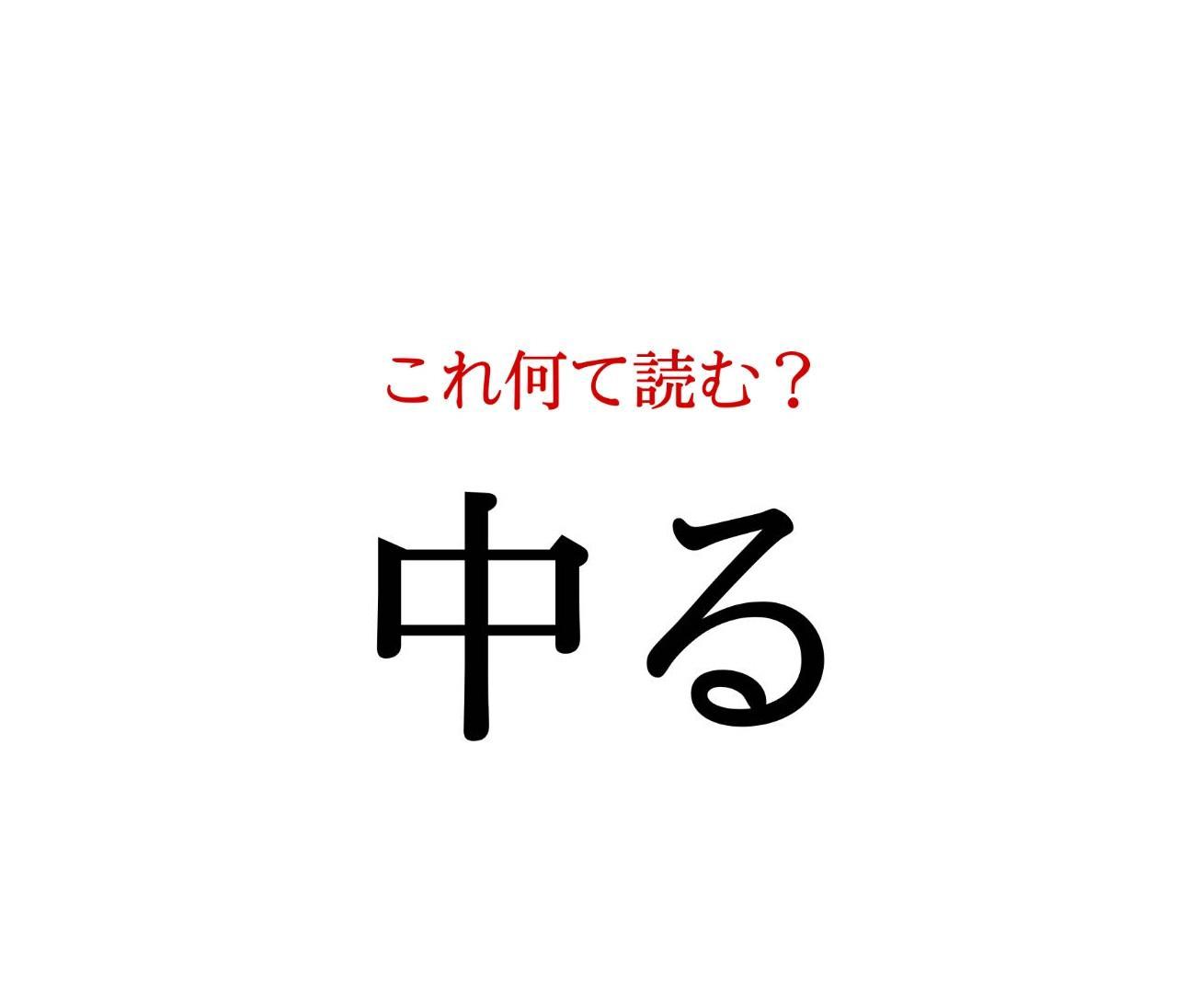 「中る」:この漢字、自信を持って読めますか?【働く大人の漢字クイズvol.120】