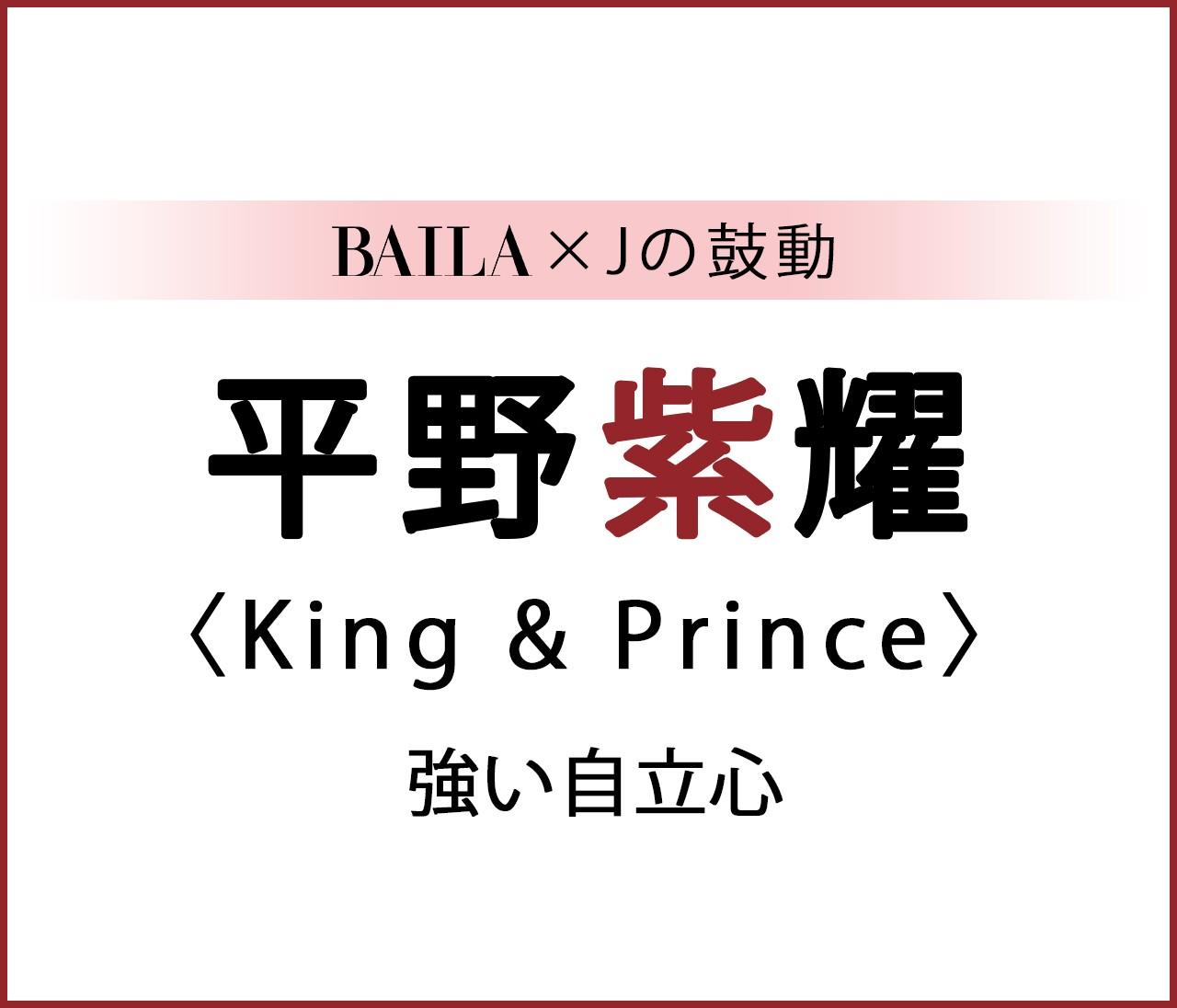 【 #King&Prince #平野紫耀 】King & Prince 平野紫耀スペシャルインタビュー【BAILA × Jの鼓動】