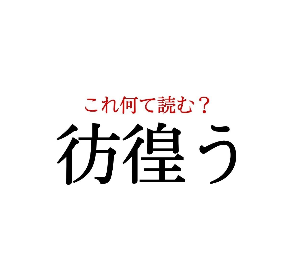 「彷徨う」:この漢字、自信を持って読めますか?【働く大人の漢字クイズvol.253】