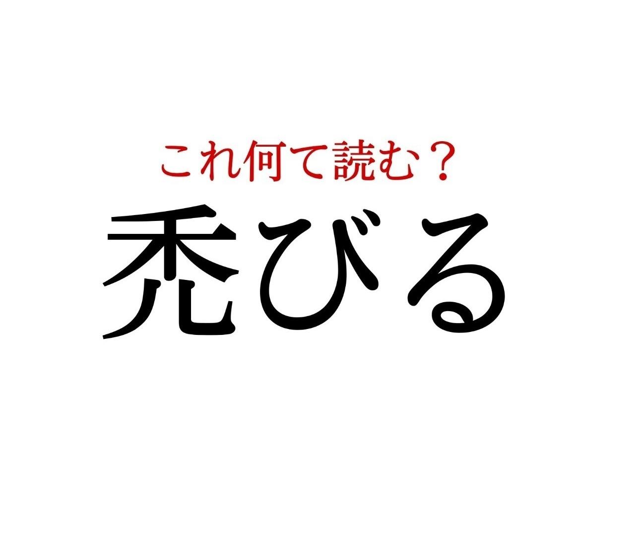 「禿びる」:この漢字、自信を持って読めますか?【働く大人の漢字クイズvol.290】