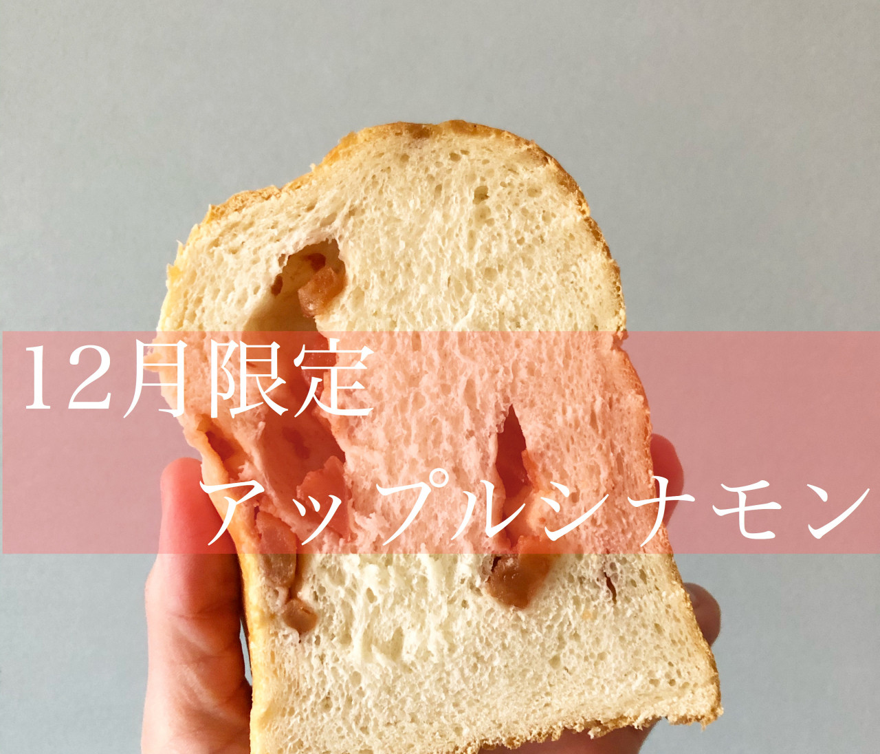 【パン活】トースト派?そのまま派?12月限定アップルシナモン