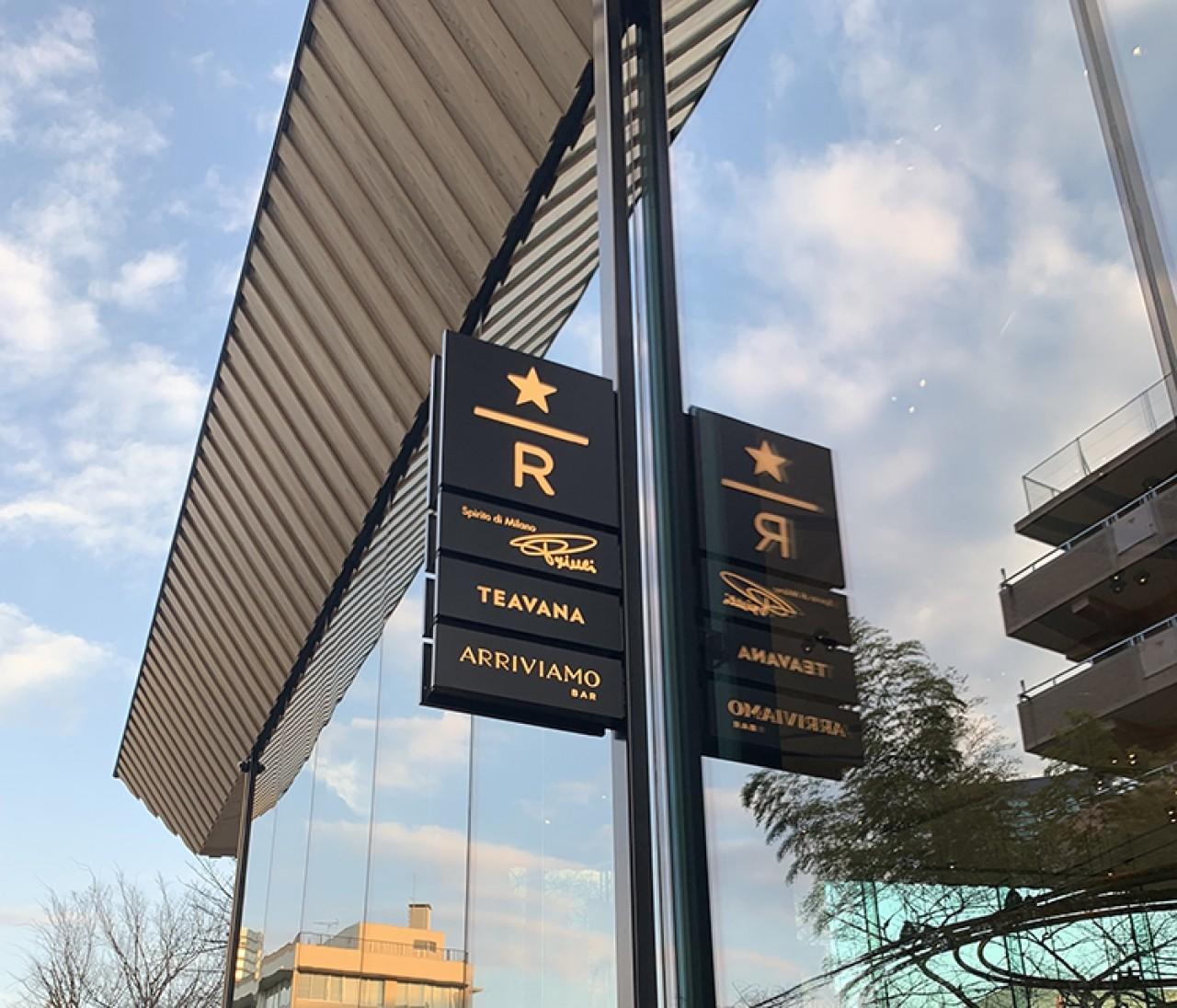 【日本初・世界で5軒】中目黒にSTARBUCKS RESERVE® ROASTERY TOKYO日本初上陸!